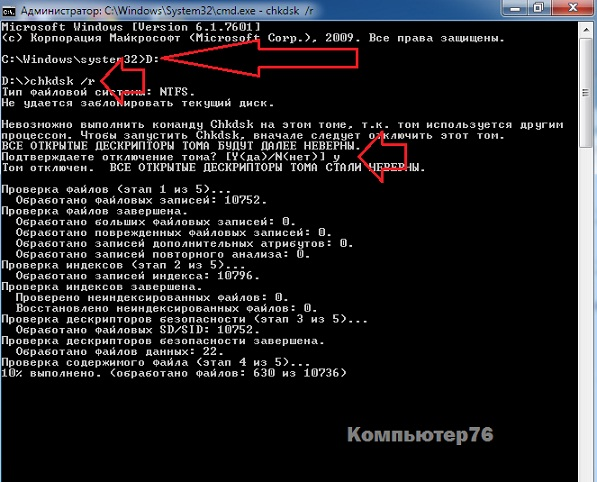 proverka-diska-.jpg
