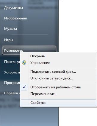svojstva-kompyutera.jpg