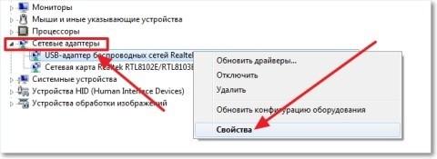Noutbuk-ne-podkljuchaetsja-k-Wi-Fi-11.jpg