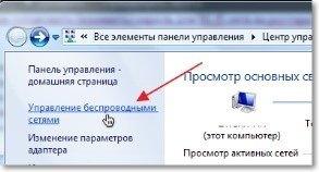 Noutbuk-ne-podkljuchaetsja-k-Wi-Fi-13.jpg