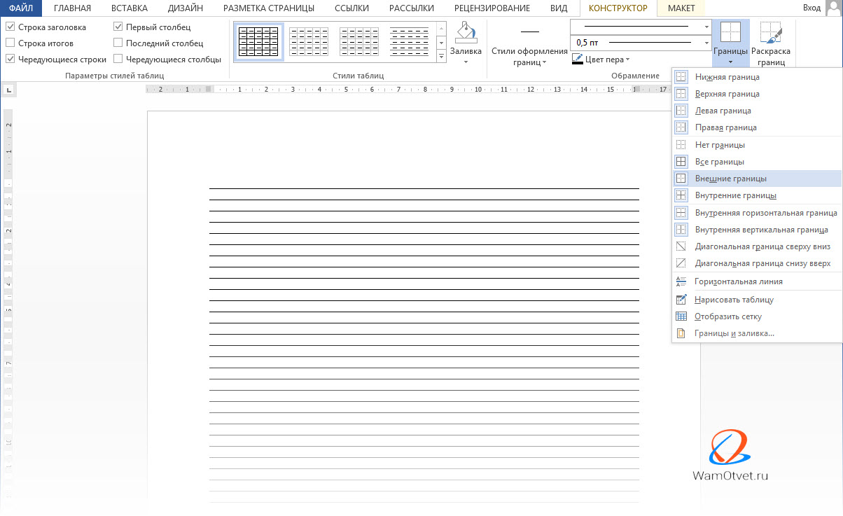 strochki-v-word-table.jpg