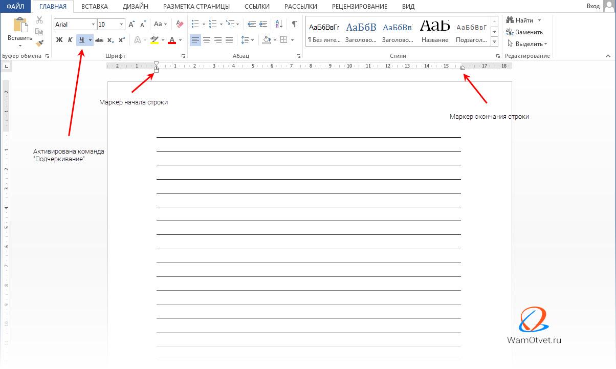 strochki-v-word-tab.jpg