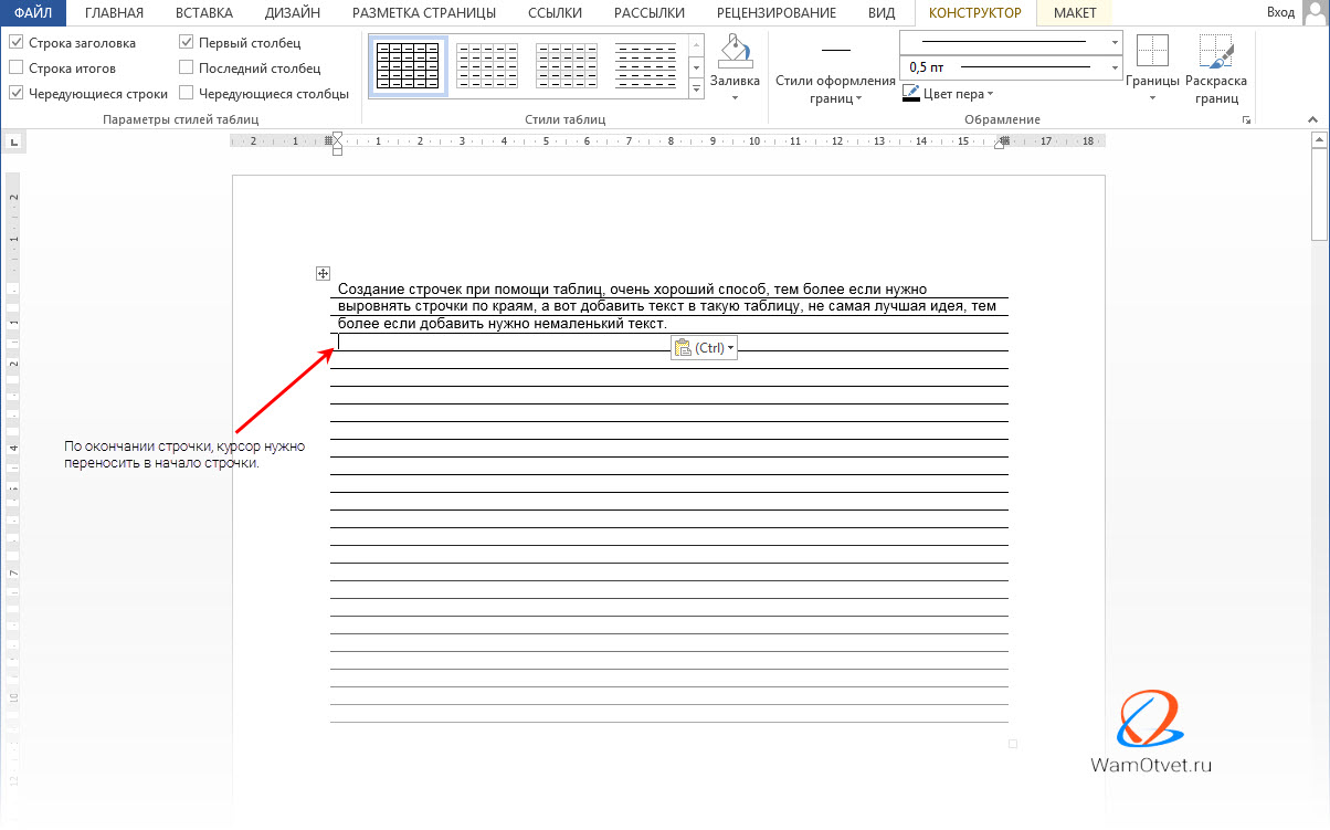 strochki-v-word-table-text.jpg