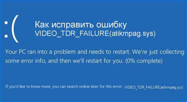 oshibka-video-tdr-failure-atikmpag-sys.jpg