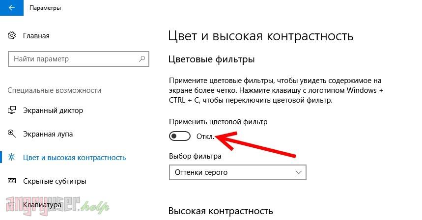 TSvetovyj-filtr.jpg
