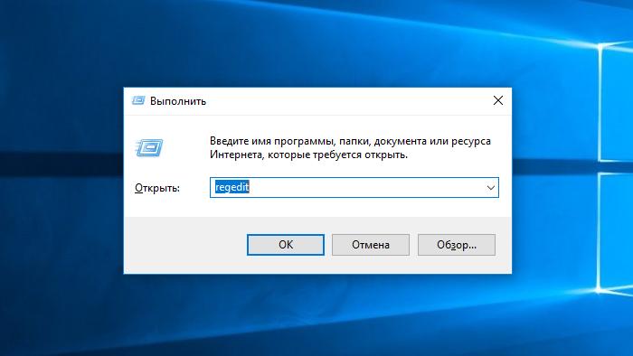 V-okne-Vypolnit-vvodim-regedit-i-nazhimaem-OK-.png