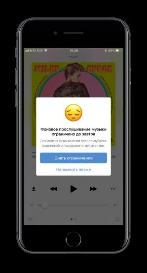 Как слушать музыку во«ВКонтакте» наiPhone без ограничений (новый способ)