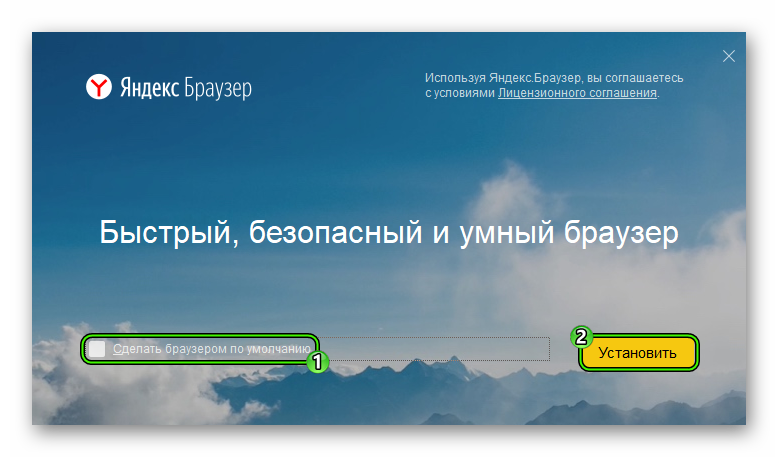 Ustanovit-Brauzer-YAndeks.png