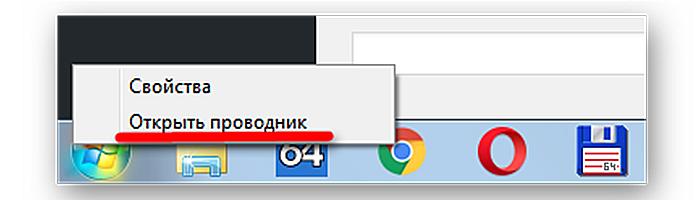 V-menju-Pusk-i-vybiraem-Otkryt-provodnik-.png
