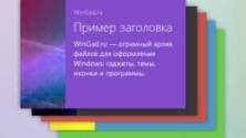 1426011639_wingad.ru__screen034.jpg