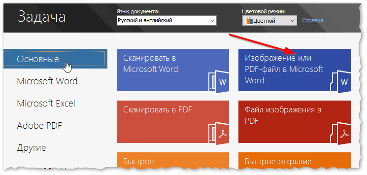 2018-01-20-12_15_09-FineReader-populyarnyie-zadachi-vyinesennyie-v-startovoe-okno-privetstviya.png