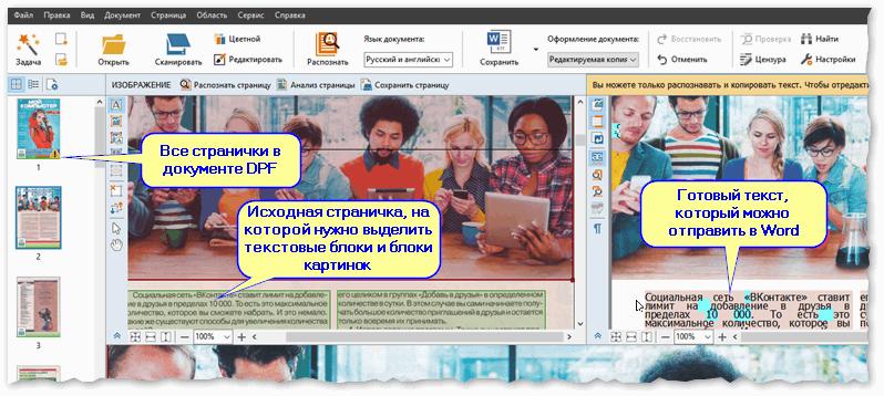 2018-01-20-12_15_09-FineReader-raspoznovanie-teksta-i-kartinok-v-PDF-fayle.png