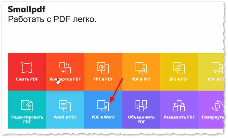 2018-01-20-13_08_41-Smallpdf.com-besplatnoe-reshenie-vseh-PDF-problem.png