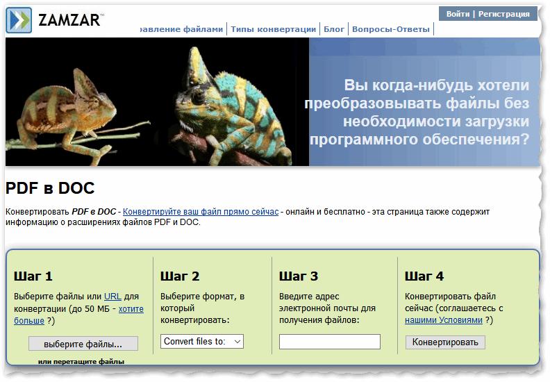 2018-01-20-14_14_58-PDF-v-DOC-_-Zamzar-Besplatnaya-konvertatsiya-faylov-onlayn.png