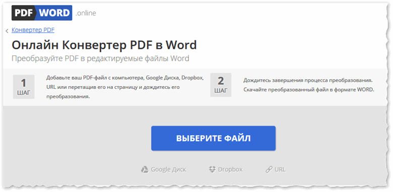 2018-01-20-14_04_27-Onlayn-Konverter-PDF-v-Word-na-100-besplatnyiy.png