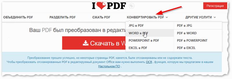 2018-01-20-14_10_58-Sayt-iLovePDF-glavnaya-stranichka.png