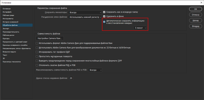 how-to-recover-deleted-psd-file-02.jpg