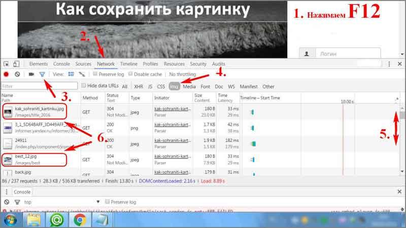 kak_sohraniti_kartinku_9.jpg