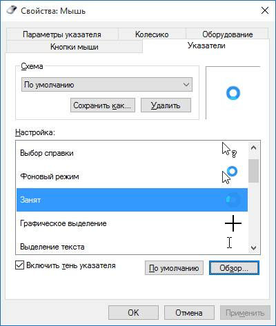 kak_izmenit_kursor_myshi1.jpg