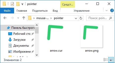 kak_izmenit_kursor_myshi4.jpg