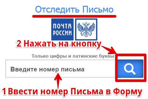Сервис Отслеживания Писем Почты России.jpg