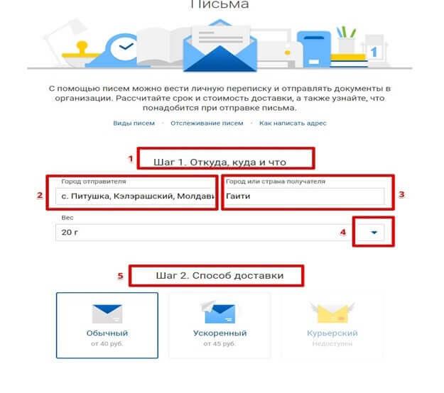 срок доставки заказного письма.jpg