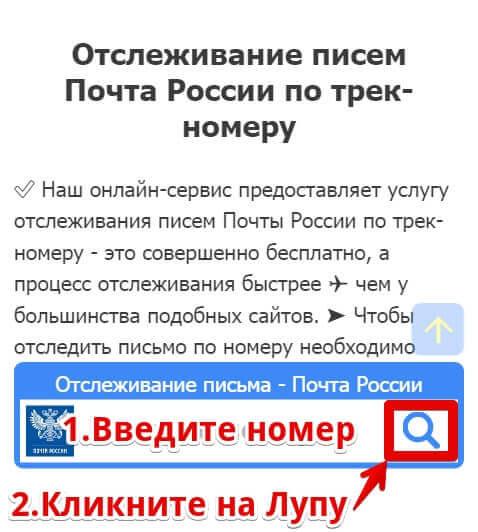 отследить письмо Почта РФ по трек номеру.jpg