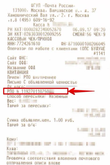 отслеживание писем Почта России.jpg