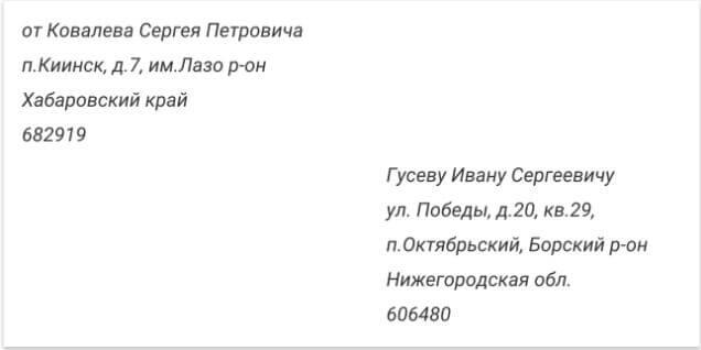 образец заполнения конверта.jpg