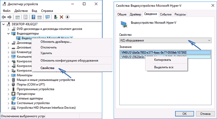 view-device-id-windows-10.png