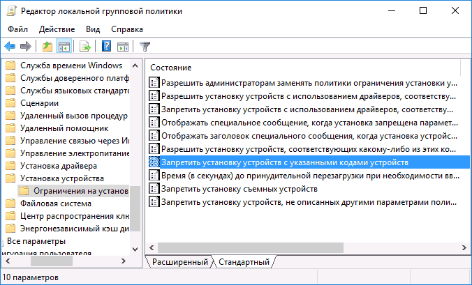 driver-update-policies-windows-10.png