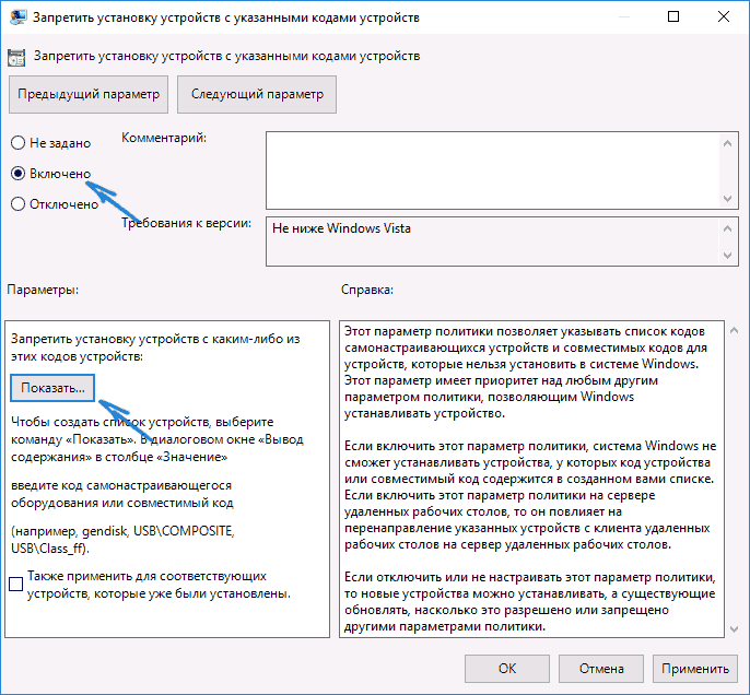 disable-driver-auto-update-win-10-gpedit.png