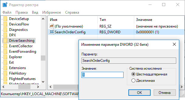 disable-driver-auto-update-registry.png