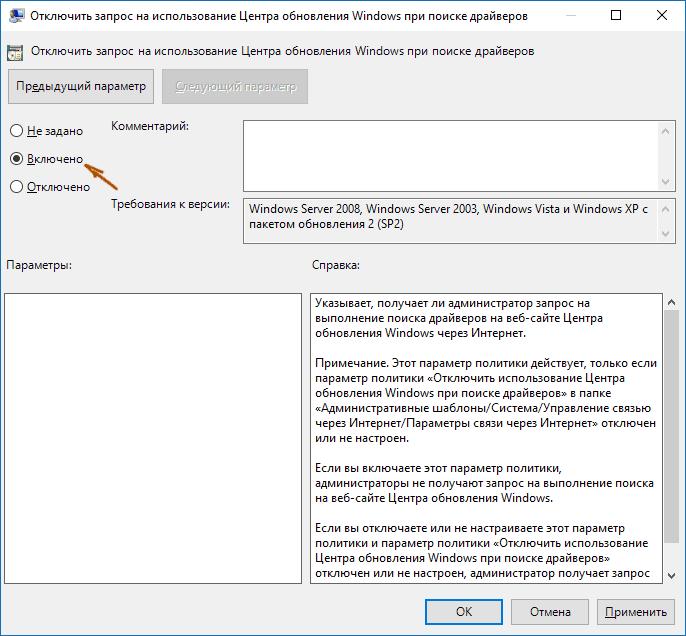 disable-driver-updates-gpedit.png