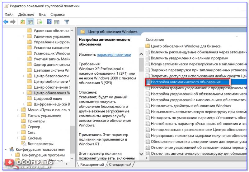 Nastroyka-avtomaticheskogo-obnovleniya-800x555.png