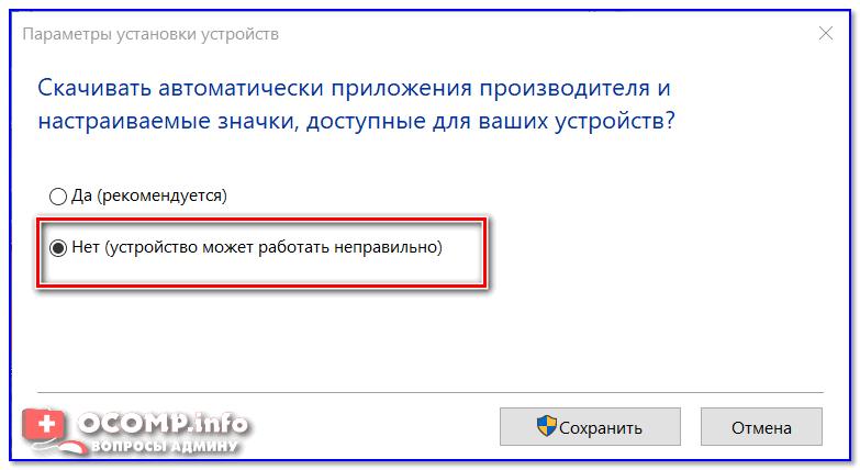 Zagruzhat-li-avtomaticheski-prilozheniya-ot-proizvoditeley.png