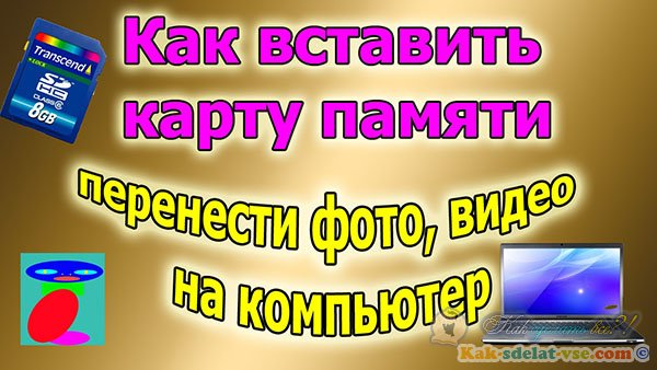 1478355893_kak-vstavit-kartu-pamyati-7-min.jpg.pagespeed.ce.VZKeWjdyyx.jpg