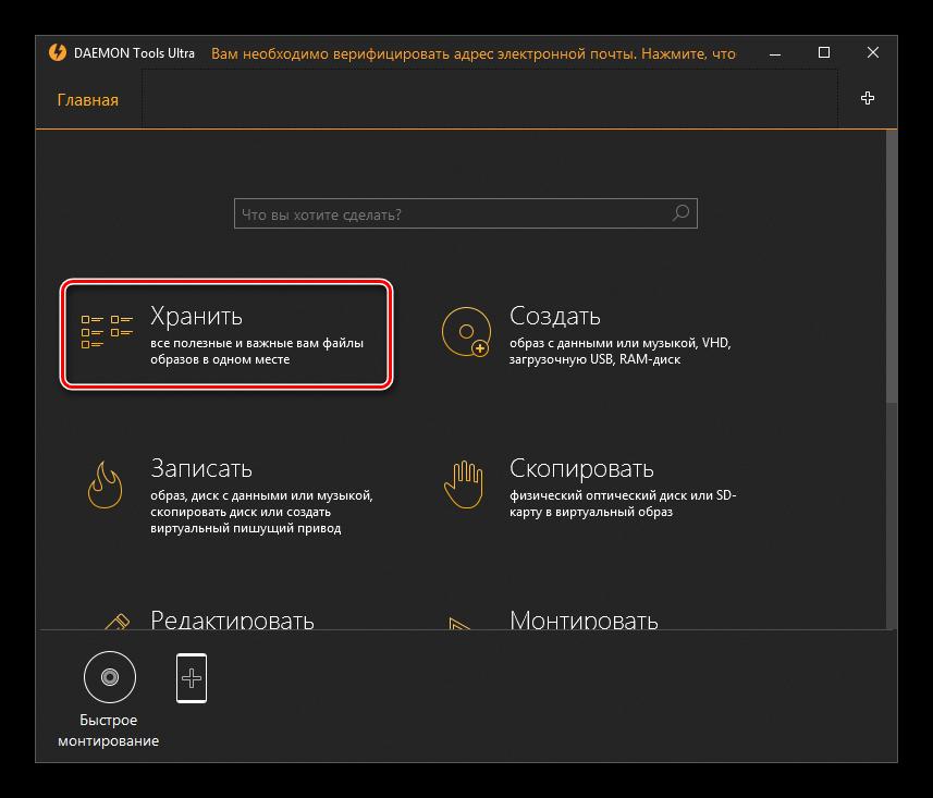 Perehod-v-direktoriyu-hraneniya-virtualnyih-diskov-v-programme-DAEMON-Tools-Ultra-Windows-7.png