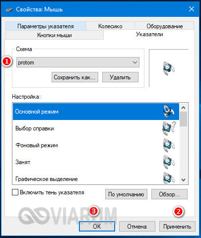 kak-pomenyat-kursor-myshi-windows-9.jpg