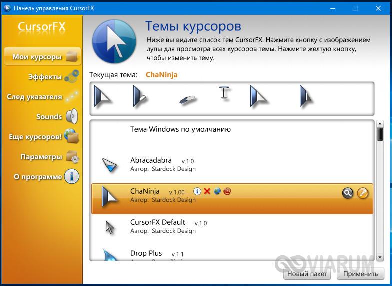 kak-pomenyat-kursor-myshi-windows-12.jpg