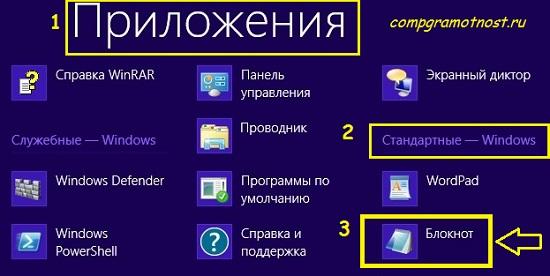 notepad-windows-8.jpg
