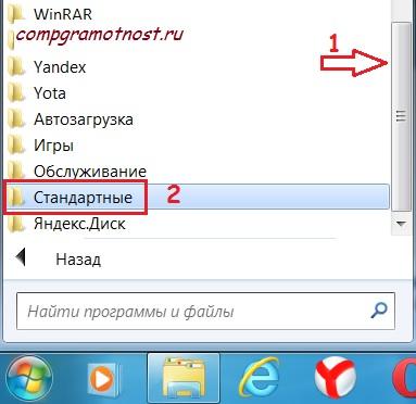 stahdartnue-program-windows-7.jpg