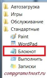 standart-notepad-windows-7.jpg