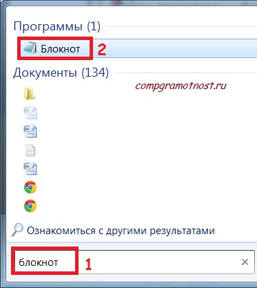 stahdartnuy-notepad-windows-7.jpg