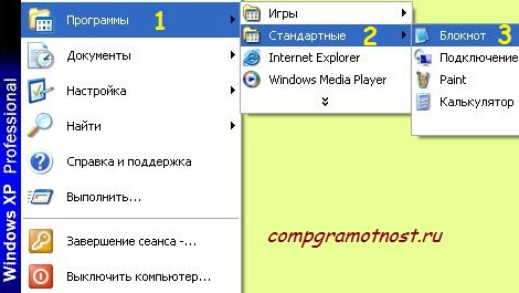 notepad-windows-xp.jpg