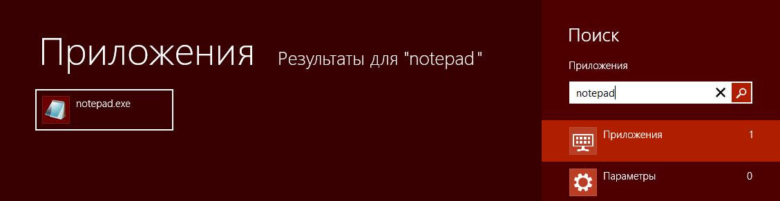 03_gde_bloknot_windows_8.png