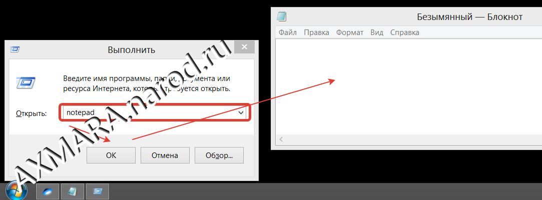 02_gde_bloknot_windows_7_1.png