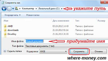 save-file.jpg