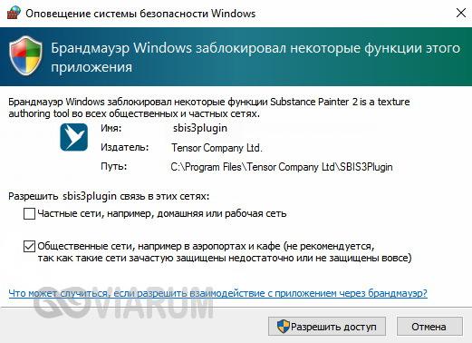 dobavlenie-programm-v-brandmayer-win10-1.jpg