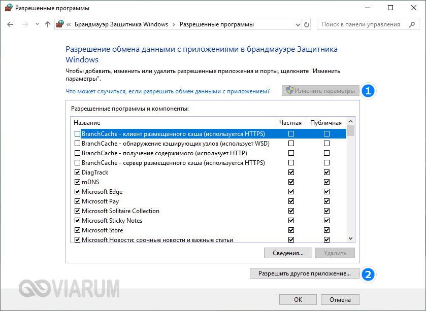 dobavlenie-programm-v-brandmayer-win10-4.jpg